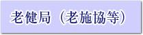 ノロウイルス浴槽感染防止説明・研修事例(老施協等)