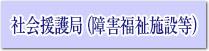 ノロウイルス浴槽感染防止説明・研修事例(障害福祉施設等)