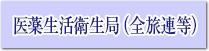 ノロウイルス浴槽感染防止説明・研修事例(全旅連等)