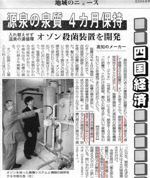 http://www.terao-kochi.co.jp/info/gazou/maidan1.JPG