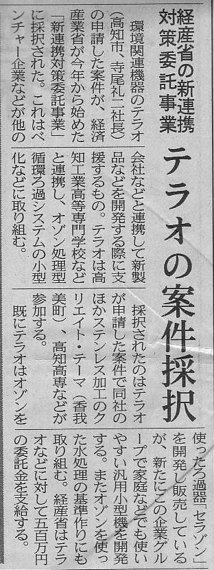 http://www.terao-kochi.co.jp/info/gazou/nk111.JPG