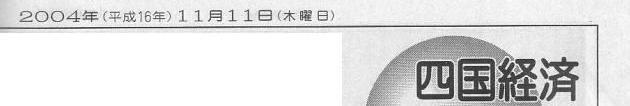 http://www.terao-kochi.co.jp/info/gazou/nk112.JPG