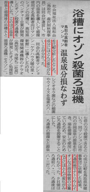 http://www.terao-kochi.co.jp/info/gazou/nkdan6.JPG