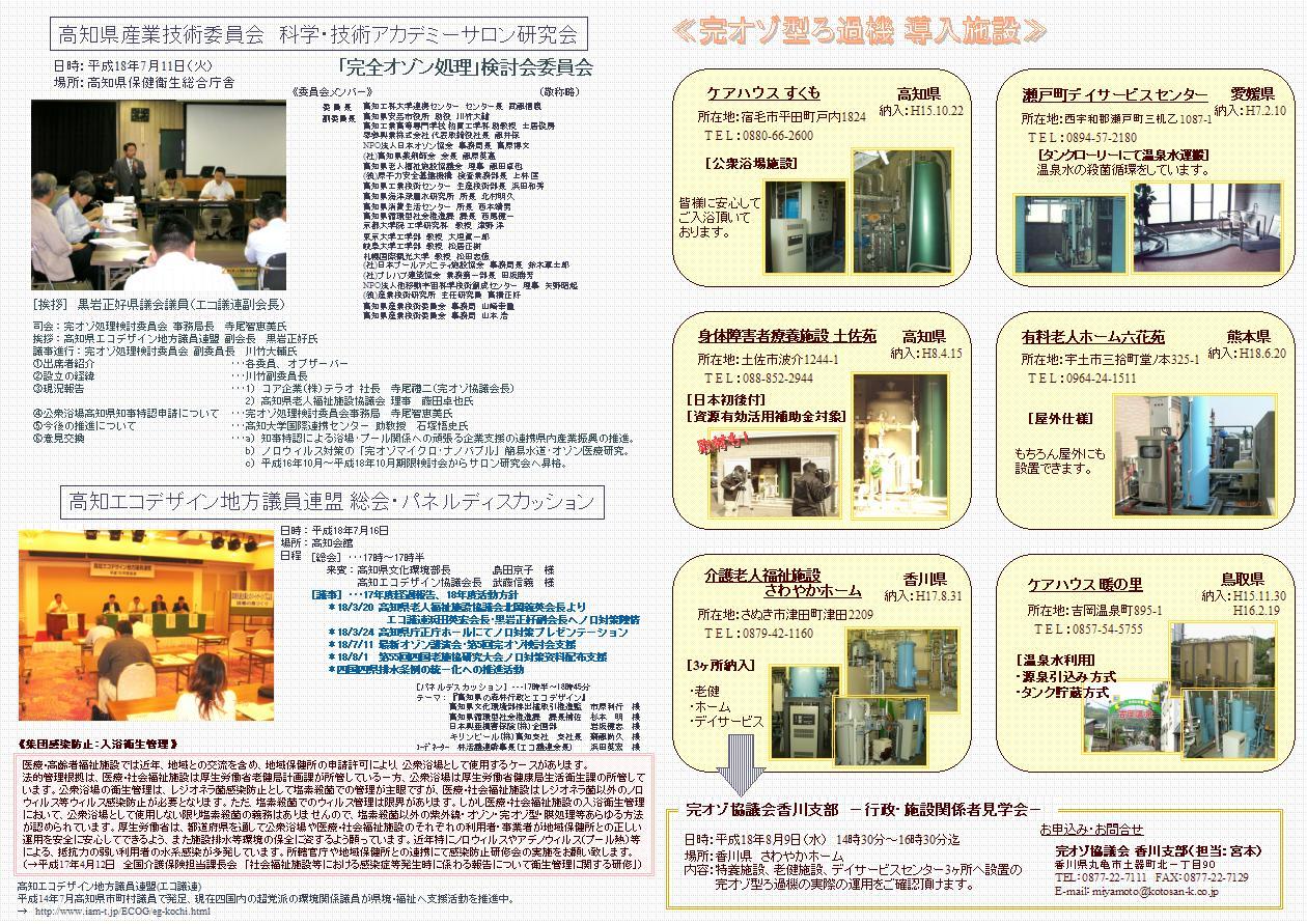 http://www.terao-kochi.co.jp/kanozo/images/tokuroke2.JPG